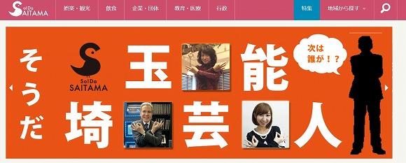 ネットで話題沸騰中の「埼玉ポーズ」って何なの? 埼玉県出身のデーブ・スペクターも「埼玉ポーズ」を決めてるなり!