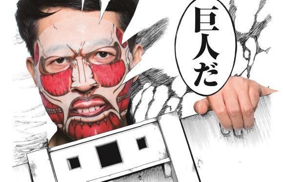 一心堂本舗とコラボした「進撃の巨人フェイスパック」が『VOCE』6月号の付録に登場! 巨人ごっこをしながらお肌もツルツルに!!