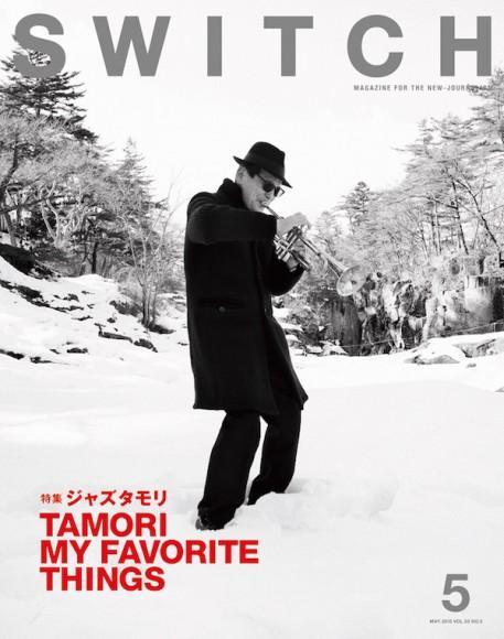 月刊誌「SWITCH」最新号の表紙を飾るタモリさんが「渋かっこいい!」とネットで話題沸騰中!!