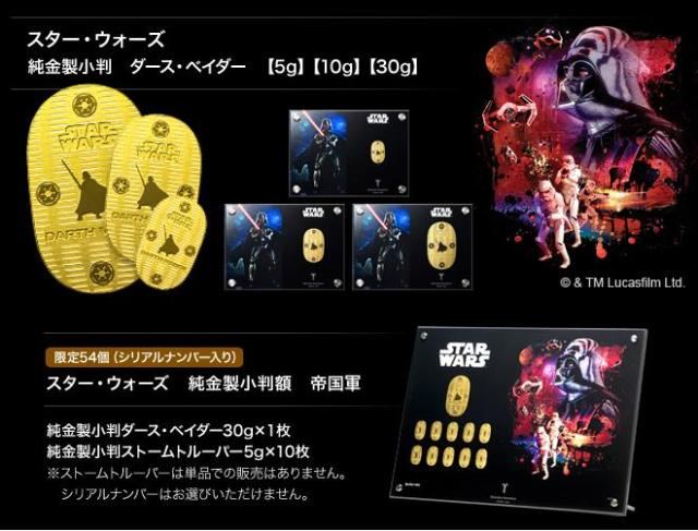 【謎コラボ】スターウォーズと田中貴金属ジュエリーがタッグ! ダース・ベイダー&帝国軍をフィーチャーした「小判」が発売されるよ!