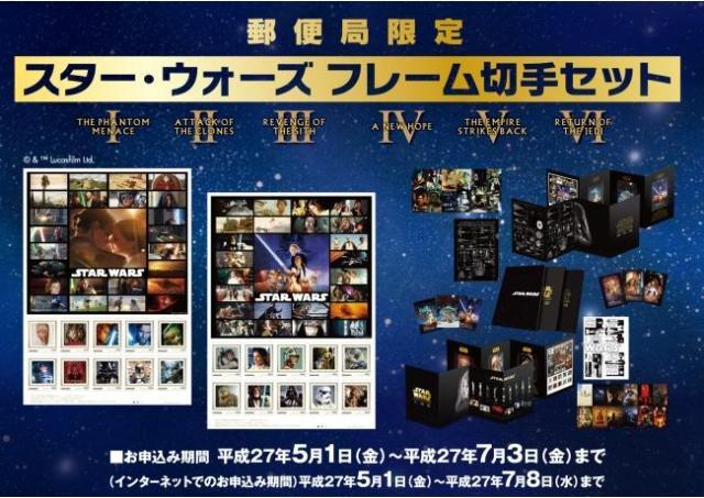 【5月1日の新発売】「スター・ウォーズ」フレーム切手セットが全国の郵便局にて申込受付開始!