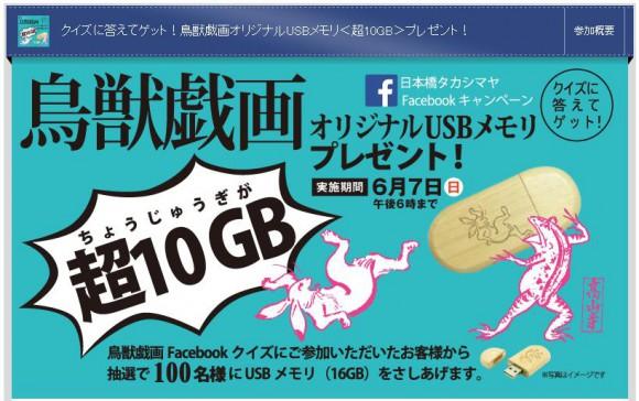 【欲しい】鳥獣戯画モチーフのUSBメモリ「超10GB」が当たるキャンペーンを日本橋高島屋が実施中!!