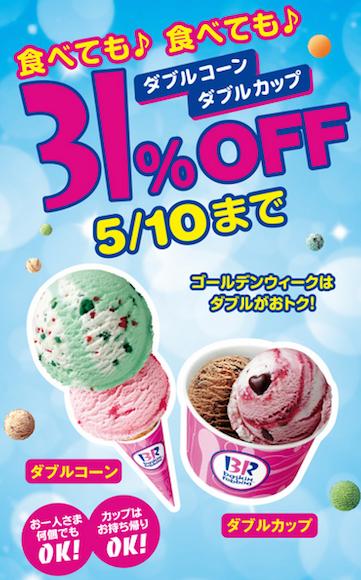 【乙女のお得速報】サーティーワンの「ダブル」が、なんと31%オフだって! 5月10日までだよ、急ごう!!