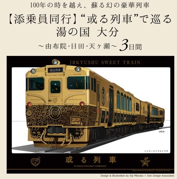 幻の豪華列車を再現した「或る列車」がラグジュアリーすぎ!! しかも全車両貸切で大分をめぐる極上ツアーまで登場!