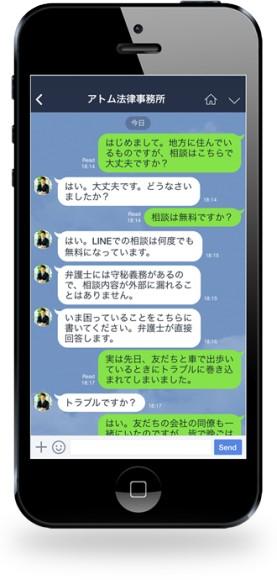 【日本初】仕事や人間関係、お金のこと…「LINEで弁護士に無料相談できるサービス」をアトム法律事務所がスタート!
