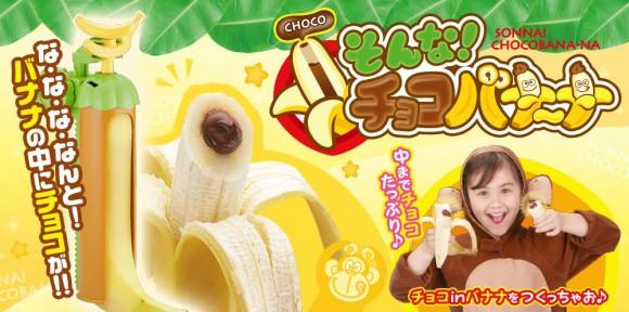 """""""チョコバナナ界"""" に革命!? バナナの中にチョコがとろ~り「逆チョコバナナ」を簡単に作れるおもちゃが発売されるよ!"""
