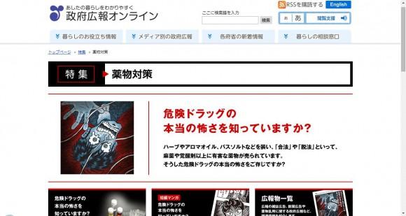 「賭博黙示録カイジ」著者・福本氏の「危険ドラッグ防止」短編漫画が怖すぎて震える