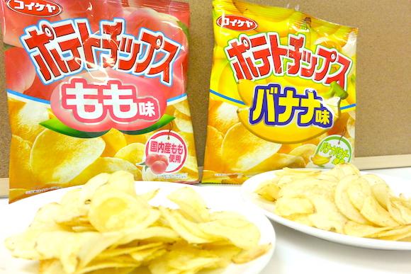 朝食にポテチは成立するのか!? コイケヤの新感覚ポテトチップス「もも味」と「バナナ味」を食べてみた正直な感想を報告するよ!!
