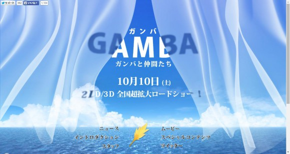 名作児童文学「冒険者たち ガンバと15ひきの仲間」が3DCGアニメに! 10月公開の映画「GAMBA ガンバと仲間たち」にネットがざわざわ