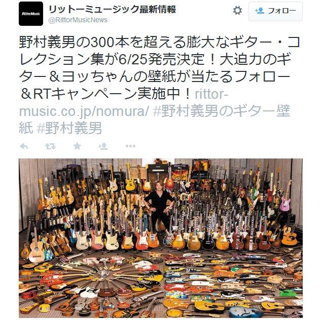 """総数300本超え! """"思わず検索したくなる""""  野村義男のギター・コレクションがスゴすぎると話題です"""