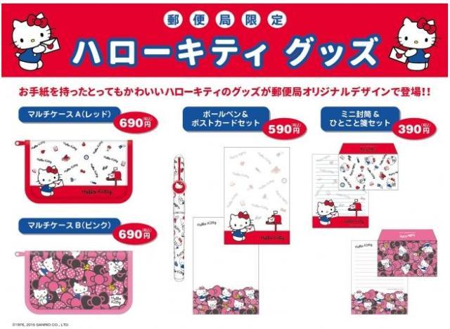 【5月15日から】ハローキティさん、今度は日本郵便とタッグ! 「郵便局限定」の激レアグッズを期間&数量限定で販売するよ~!