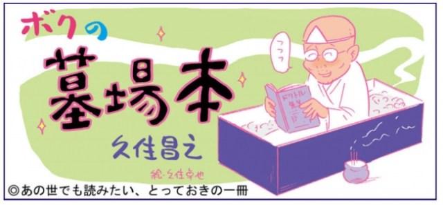 「孤独のグルメ」「花のズボラ飯」らの原作者・久住昌之さんがコラム新連載「ボクの墓場本」をスタート! 5月1日より配信を開始しているよ