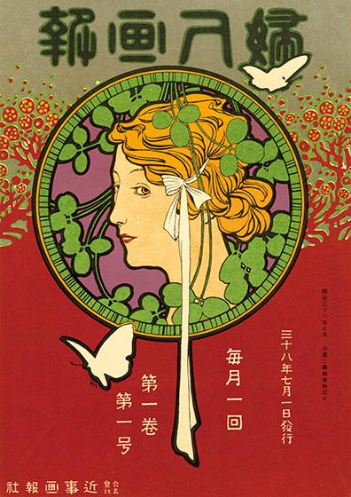 【6月1日発売7月号】『婦人画報』創刊110周年記念!! 1905年発刊の「創刊号完全復刻版」が特別付録でついてくるよ!