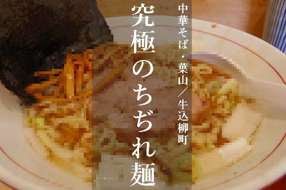 待ってでも食べたくなる究極のコシ! 注文ごとに青竹で麺を打つ/自家製ちぢれ麺「中華そば 葉山」