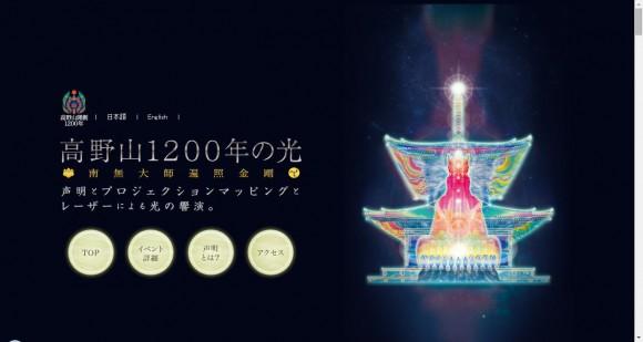 1200年の伝統×プロジェクションマッピング! 「高野山1200年の光」がサイケ&スペーシーすぎる!!