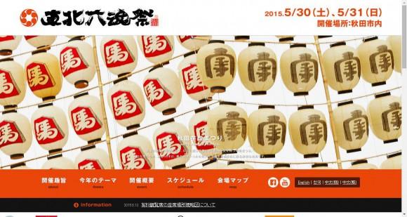 今週末は「東北6大祭り」が秋田でひとつに! 東日本大震災の復興を願う「東北六魂祭」が今年も開催