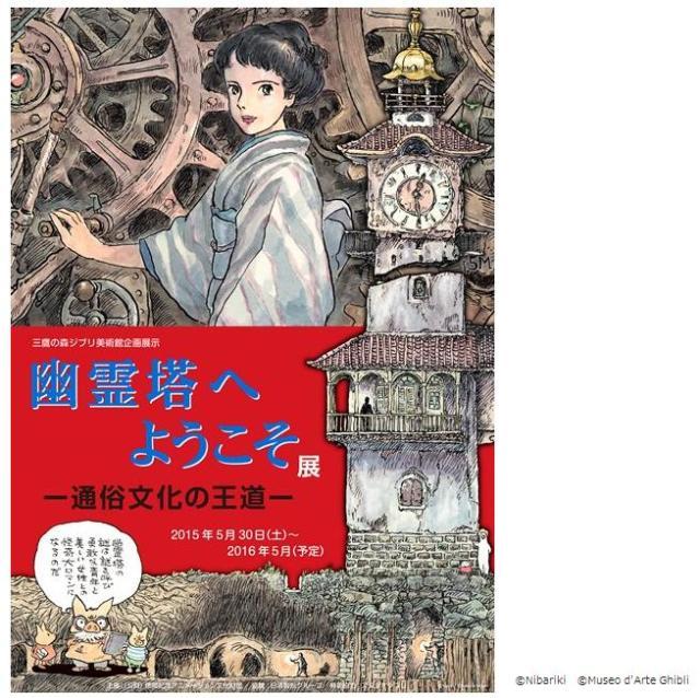 これは見たい! 『ジブリの森』で江戸川乱歩「幽霊塔」の展示 / 「カリオストロの城」のジオラマも登場!