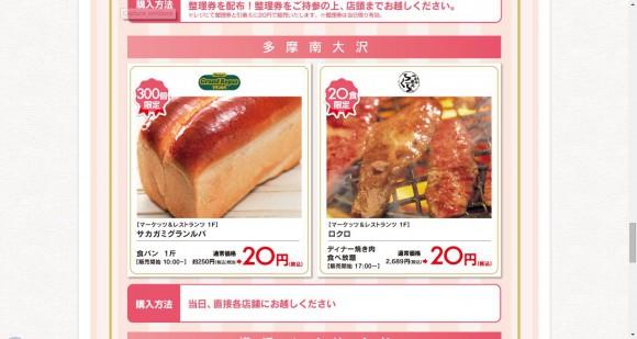 【最後のチャンス】焼き肉食べ放題も「20円」で食べられるってェ!? こりゃ行かなきゃソンだよ!!