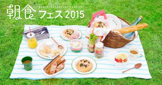 今年は初の単独開催!! 「~世界の朝ごはん~ 朝食フェス2015」で世界20カ国の朝ごはんを食べよう☆