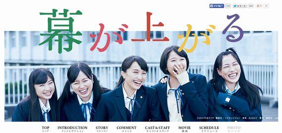 「ももクロ」初の舞台作『幕が上がる』千秋楽公演がライブビューイングで鑑賞できるよ!