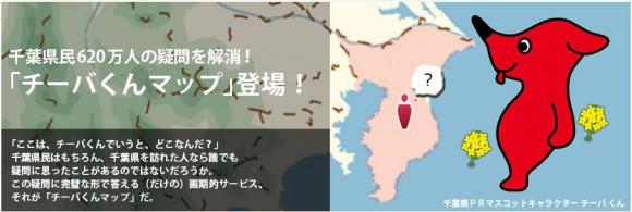【千葉県限定】私がいる場所はチーバくんでいうと、どこ? 「チーバくんマップ」で確かめてみよう♪