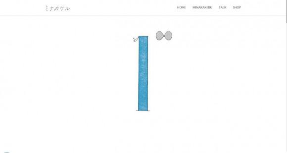 【本日20日より】皆川明さんによるブランド「ミナ ペルホネン」設立20周年記念! 展覧会「ミナカケル」東京・表参道にて開催