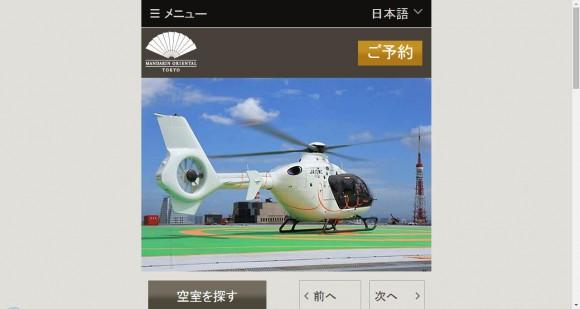 【セレブなひととき】気になるお値段は? マンダリンオリエンタルホテル東京の「ヘリコプター空中散歩」付き宿泊プラン