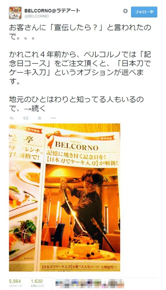 【斬新すぎるカフェ】「日本刀でケーキ入刀」サービスがTwitterで大反響! ラテアートで人気のカフェ「ベルコルノ」