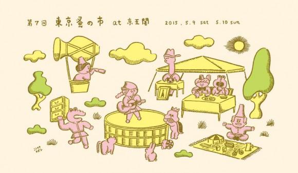 【今週末開催】ピクニック気分で出かけたい♪ 古道具・古家具・古書・古着などヴィンテージものが何でも揃う「東京蚤の市」