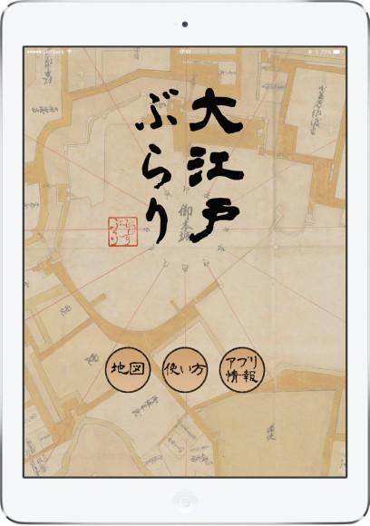 スマホ片手に元禄の江戸散歩! 1600年代の東京の古地図を搭載したアプリ「大江戸ぶらり」がリリース!!