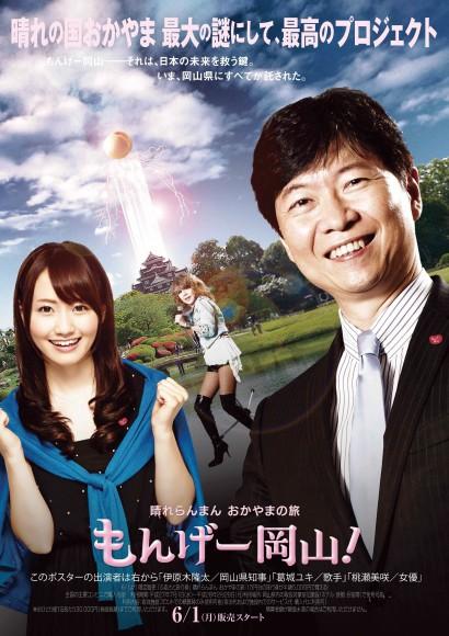 【もんげー!】岡山県とディズニー新作映画「トゥモローランド」がタイアップ! パロディーポスターにじわじわきます