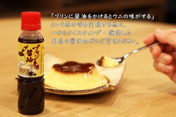 老舗醤油店が超マジメにつくった「プリン専用醤油」が誕生 / これでいつでもウニ味のプリンが食べられます!