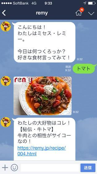 【やってみて】平野レミ先生のLINEトークで「食材」を話しかけるとレシピを教えてくれるよ!