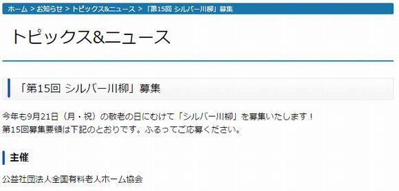 Senryu_top