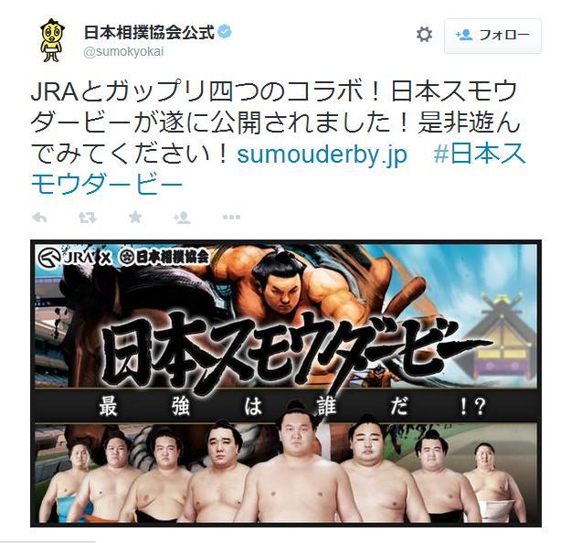 【なにこれ】力士が馬に乗って爆走! JRA×日本相撲協会『日本スモウダービー』が超絶シュール!!