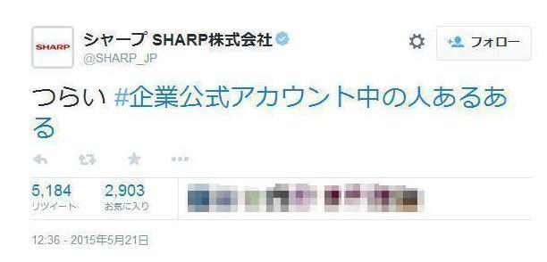 【どうしたの】シャープの悲痛なツイート「つらい」ネットユーザー&他企業アカウントから続々声援が届く事態に