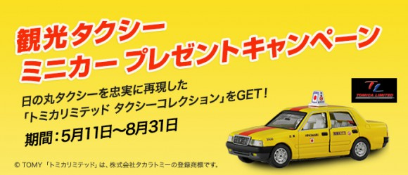 【嬉しい】いま日の丸交通で観光タクシーを事前予約するとトミカ「タクシーミニカー」がもらえるよ~~!