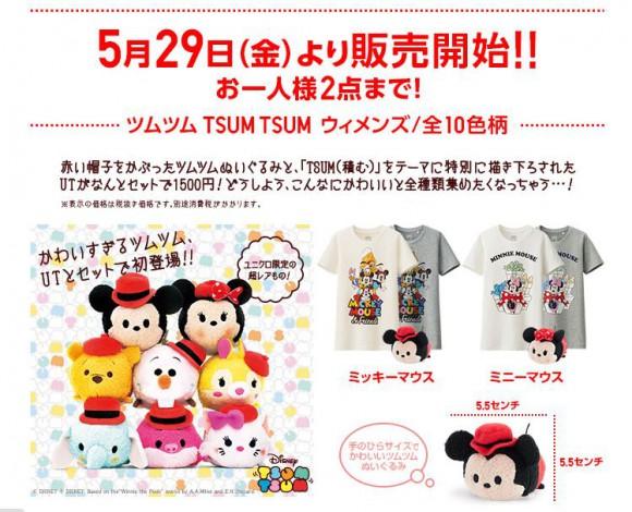 【5月29日の新発売】「ユニクロ×ツムツム」コラボTシャツが販売されるよ!! ぬいぐるみ付き!