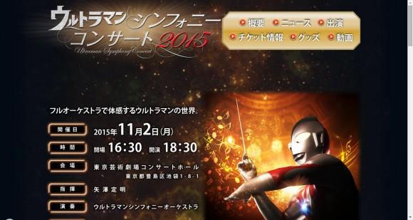 円谷特撮が生んだ名曲をフルオーケストラで体感! 「ウルトラマンシンフォニーコンサート」11月に開催