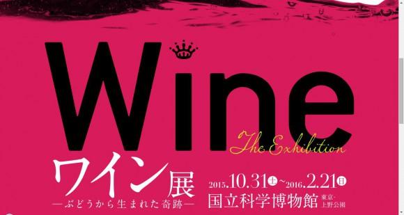 東京・上野の国立科学博物館が「ワイン」をテーマにした初の大規模展覧会を10月に開催!