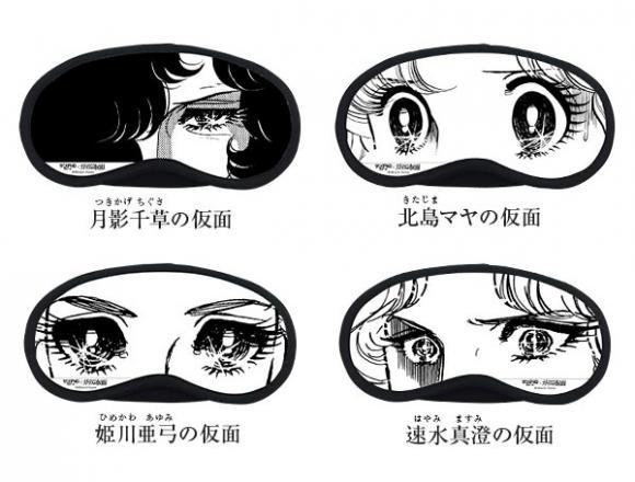 『ガラスの仮面』登場人物の瞳が描かれた「なりきりアイマスク」が当たる!! 名シーンを再現できちゃうね!