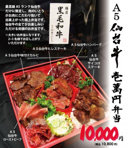 【6月10日発売】い……1万円の弁当ってマジすか!? 最高級A5ランク仙台牛のみを使用した贅沢弁当が登場しましたぞ!!