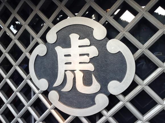 和菓子ファン必見! 休館前の特別企画「虎屋文庫のお菓子な展示77」に行ってきたよ