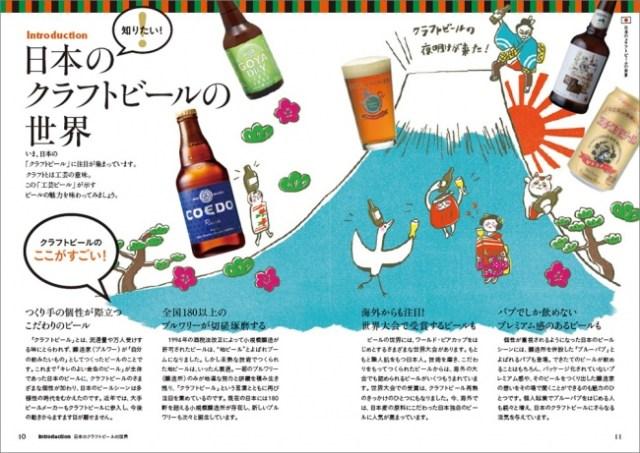 全国164軒&221種類のクラフトビールが集結! ビーラー大注目 の1冊「日本のクラフトビール図鑑」発売☆