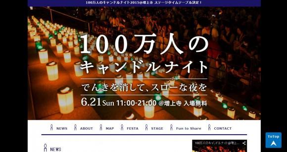 「100万人のキャンドルナイト」が6月21日夏至の日に開催 / 東京・増上寺でろうそくの灯りとともにスローな夜を楽しもう♪