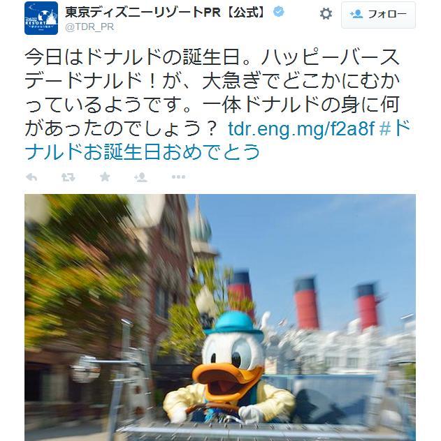 本日6月9日はドナルドダックの誕生日! 公式ツイッターになぜか「爆走するドナルド」写真が掲載されているゾ……?