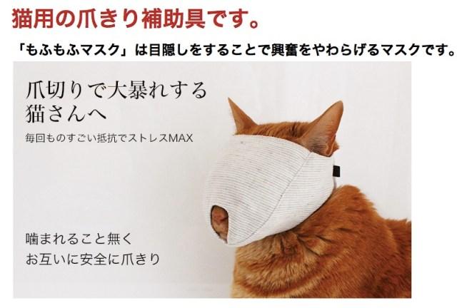 大人気で全カラー&全サイズ売り切れ! ネコ専用「もふもふマスク」の破壊力がスゴいと話題に
