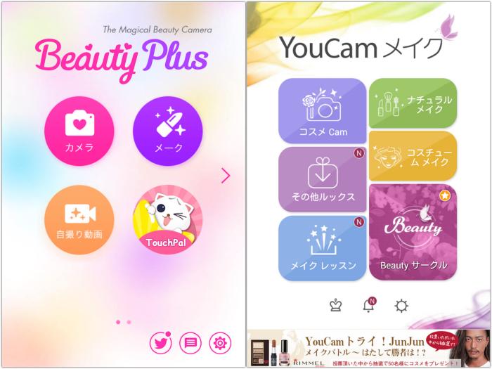 メイクアプリ