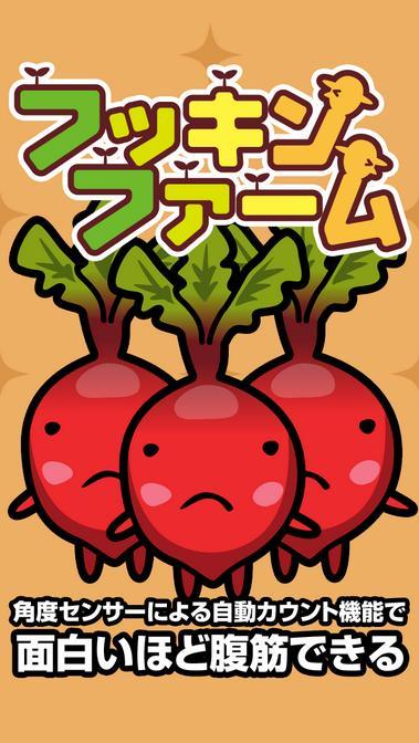 """腹筋すると野菜が生えてくる!? 新感覚アプリ「腹筋農場 フッキンファーム」で """"ぺたんこお腹"""" を目指そう♪"""