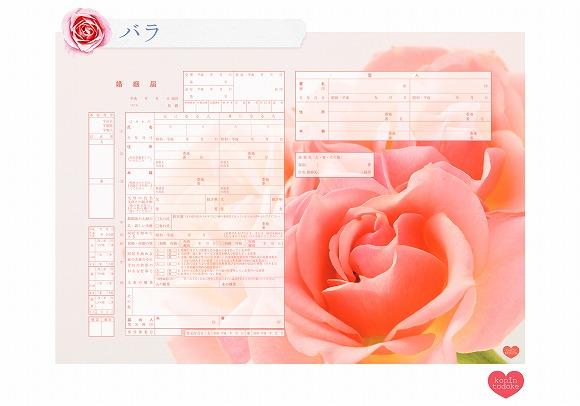 ハッピーになれそうな「お花の婚姻届」を無料でダウンロードできる! ふたりの好きなお花を選んで心に残る入籍記念日に♪